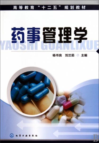 当天发货药事管理学(高等教育十二五规划教材)杨书良//刘兰茹化学工业正版书很新,诚信经营