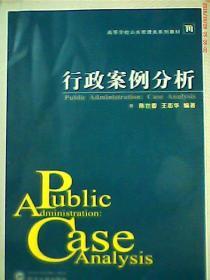 当天发货-行政案例分析陈世香 王志华武汉大学出版社正版书很新,诚信经营