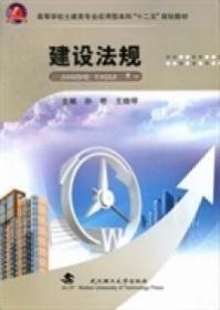 当天发货-建设法规孙艳 王晓琴武汉理工大学出版社正版书很新,诚信经营