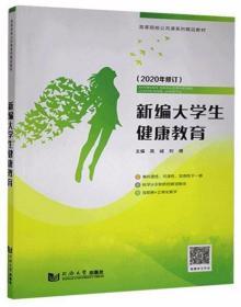 新编大学生健康教育 2020年修订 高诚  同济大学出版社 9787560884974