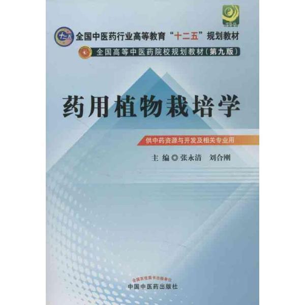 当天发货药用植物栽培学张永清 等编中国 医 出版社正版书很新,诚信经营