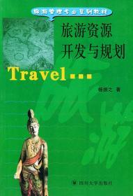当天发货-旅游资源开发与规划杨振之四川大学出版社正版书很新,诚信经营