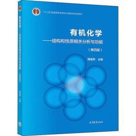 当天发货有机化学——结构和 质 关分析与功能(第4版)编者:傅建熙高等教育出版社正版书很新,诚信经营