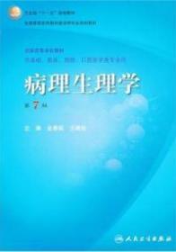 当天发货病理生理学(第7版)金惠铭人民卫生出版社正版书很新,诚信经营