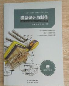 模型设计与制作 易泱 9787531074212河北美术出版社