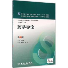 当天发货-药学导论(第4版) 开顺人民卫生出版社正版书很新,诚信经营