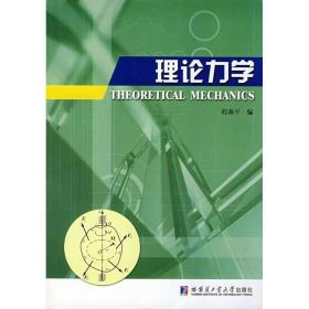 当天发货-理论力学程燕平哈尔滨工业大学出版社正版书很新,诚信经营