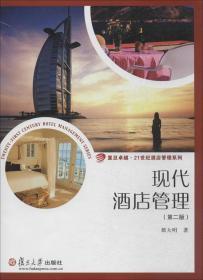 当天发货-现代酒店管理(第2版)都大明复旦大学出版社正版书很新,诚信经营