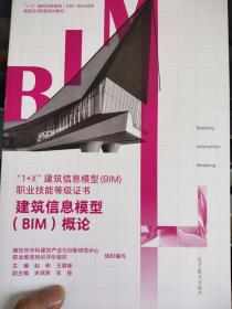 建筑信息模型BIM建模技术 廊坊市中科建筑产业化创新研究中心 高等教育出版社9787040536737