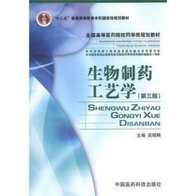 当天发货生物制药工艺学(D三版)吴梧桐中国医药科技出版社正版书很新,诚信经营