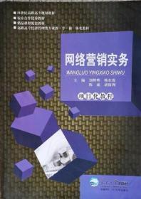 网络营销实务项目化教程 刘辉辉 东北大学出版社 9787551710374