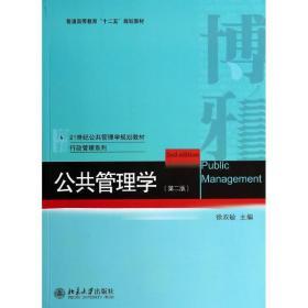 当天发货公共管理学(第2版)徐双敏北京大学出版社正版书很新,诚信经营