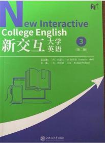 新交互大学英语3第二2版 约瑟夫M.加西亚 上海交通大学出版社 9787313221940