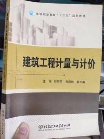 建筑工程计量与计价 郭阳明 北京理工大学出版社 9787568275262