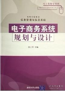当天发货电子商务系统规划与设计骆正华清华大学出版社正版书很新,诚信经营