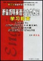 当天发货新编简明英语语言学教程学习指南张鑫友华中师范大学出版社正版书很新,诚信经营