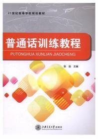 普通话训练教程 张剑 上海交通大学 9787313147677
