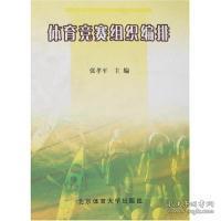 当天发货体育竞赛组织编排张孝平北京体育大学出版社正版书很新,诚信经营