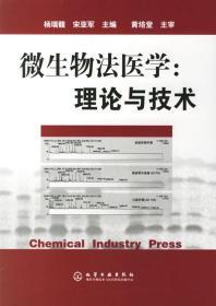 当天发货微生物 医学:理 与技术杨瑞馥 宋亚军化学工业出版社正版书很新,诚信经营