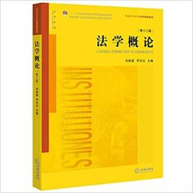 当天发货- 学概 (  2版)吴祖谋法律出版社正版书很新,诚信经营