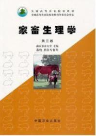 当天发货家畜生理学(第三版)南京农业大学中国农业出版社正版书很新,诚信经营
