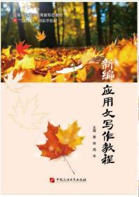 新编应用文写作教程 黄炜 周岑 中国石油大学出版社9787563655366