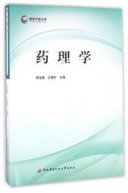 当天发货药理学库宝善//王银叶中央电大正版书很新,诚信经营