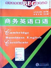 当天发货商务英语口语邓长慧 国别 中国大陆武汉大学出版社正版书很新,诚信经营