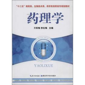 当天发货-药理学主编万军梅, 李红梅湖北科学技术出版社正版书很新,诚信经营