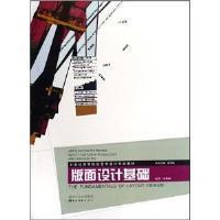当天发货版面设计基础徐勇民湖北美术出版社正版书很新,诚信经营
