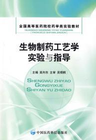 当天发货-生物制药工艺学实验与指导高向东中国医药科技出版社正版书很新,诚信经营