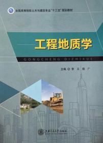 工程地质学 李立 上海交通大学出版 9787313145000