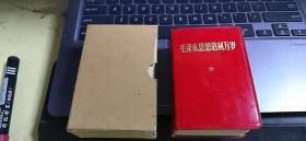 毛泽东思想胜利万岁(红塑皮袖珍本)1969年北京出版