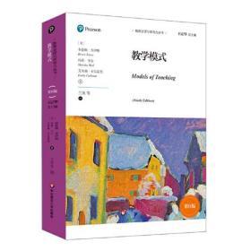 教学模式(第9版)(教育治理与领导力丛书)