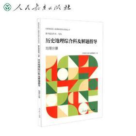 高中起点生本、专科历史地理综合科及解题指导 地理分册