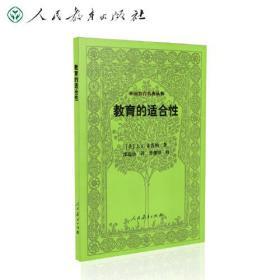 教育的适合性 外国教育名著丛书