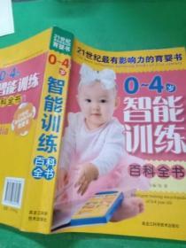 0-4岁智能训练百科全书