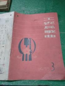 工农兵歌曲 1977年第3期