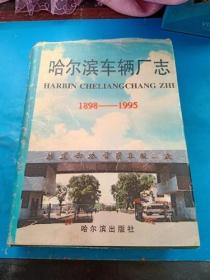 哈尔滨车辆厂志:1898~1995