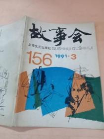 故事会(1991年第3期)