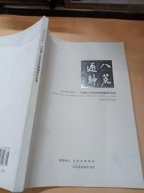 八荒通神---中国国家画院-卢禹舜工作室2008课题班 作品集