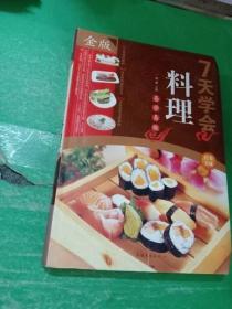 七天学会料理