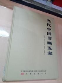 当代中国书画五家