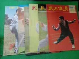 武术健身1989年1-6