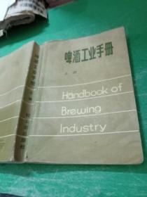 啤酒工业手册上册