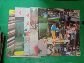 中华气功 1989年1-6期