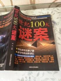 世纪100大谜案