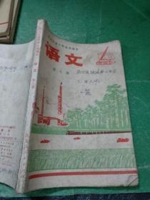 黑龙江省中学试用课本《语文》【第七册】1976年