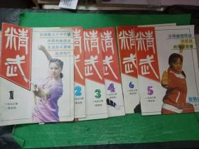 精武1990年 双月刊 1-6期(全年)