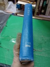 上海医学1990年1-12